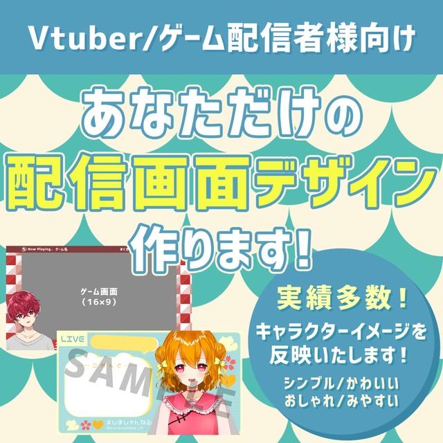 【Vtuber/配信活動者向け】あなただけのオリジナル配信画面オーバーレイ