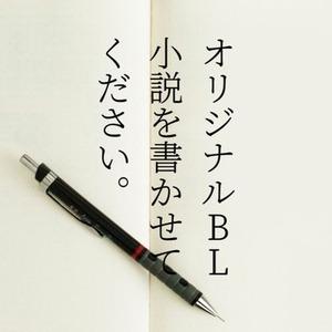 オリジナルBL小説を書かせてください。(1文字0.5円・成人向けOK)