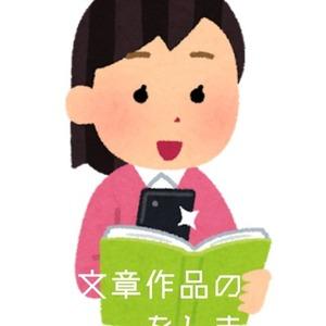 【小説感想】小説のレビューをします!
