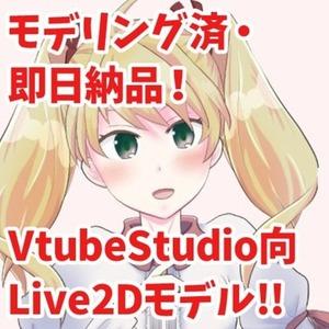【Live2Dモデリング済】金髪ツインテールお嬢様