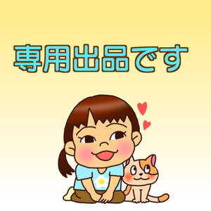 ロジ→様専用出品
