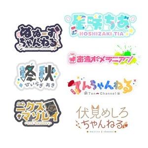 ロゴデザイン(VTuber、同人誌タイトル、同人サークル…etc.)