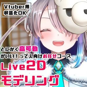 高可動お任せコース!Live2Dモデリング【FaceRig用/VS対応可】