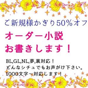 【ご新規様限り50%】あなたの物語をわたしに書かせてください!BLGLNL夢