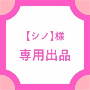 【シノ】様専用ロゴ&バナー作成 購入