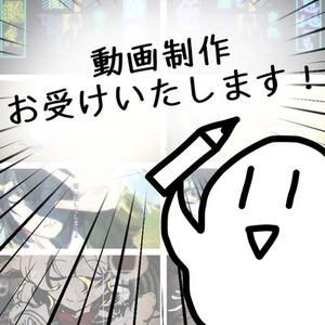 【内容不問】動画制作致します!