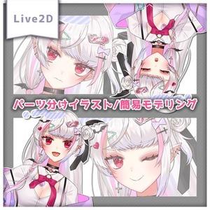 【Vtuberさん向け】Live2D用!パーツ分け/簡易モデリング