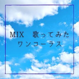 MIX ワンコーラス します!