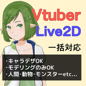 キャラ作成から可能、Live2Dモデリング Vtuber向け
