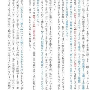 【料金改定】小説・文章の読みやすさを校正します【出版社校正受注経験あり】