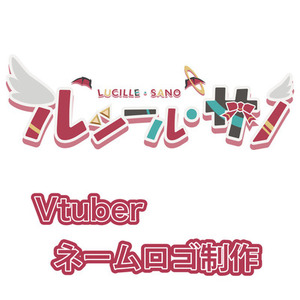Vtuber用 名前ロゴデザイン制作いたします!