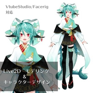 Vtuber向け!Live2Dモデル制作
