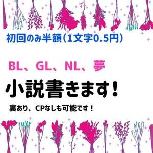 【初回のみ半額~5000文字まで】BLだとさらにお安く…!?小説お書きします!