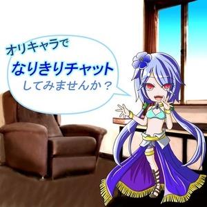 【オリキャラ限定】なりきりチャットのお相手いたします!