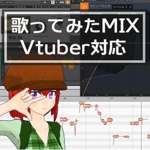 【Vtuber対応】歌ってみた向けMIX&マスタリング承ります!
