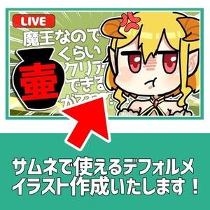 【Vtuber向け】サムネ用デフォルメイラスト【3点セット!】