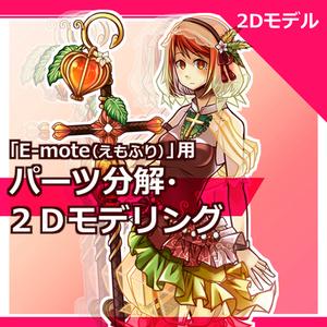 【モデリング】E-mote(えもふり)を用いた2Dモデル作成