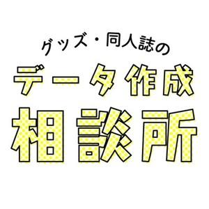 グッズ・小説本等の印刷データ作成手伝い!