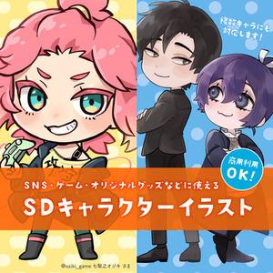 【商用可】SDキャラクターイラスト制作
