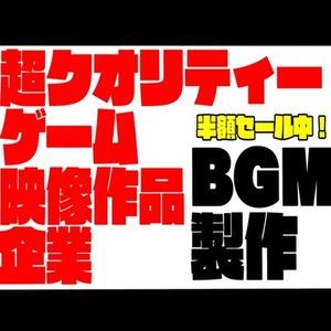 新規様表示価格から2割引きセール中!プロクオリティーの商用BGM作ります!