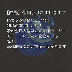 日本語作詞