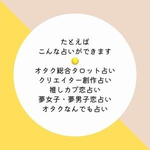 ▼オタロット占い△  【オタク向け占い】