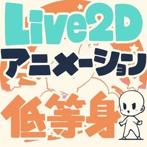 Live2Dアニメーション専門【低等身キャラクター】