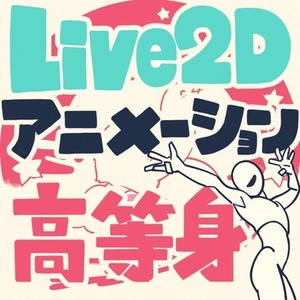 Live2Dアニメーション専門【高等身キャラクター】