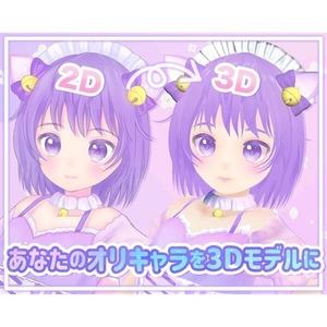 可愛い♡VRoid3Dモデル作ります