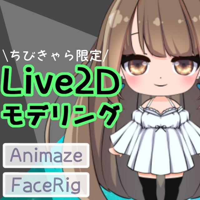 知識0でも大丈夫!ちびキャラ限定Live2Dモデリング☆FaceRigで利用可能