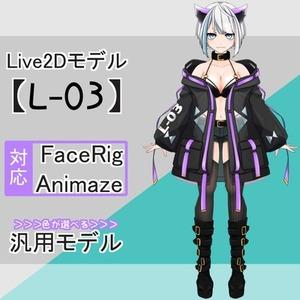 Live2Dモデル【L-03】FaceRig/Animaze対応!
