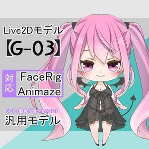 Live2Dモデル【G-03】FaceRig/Animaze対応!