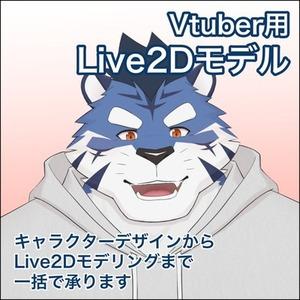 Vtuber用Live2Dモデル FaceRig・VTubeStudio対応