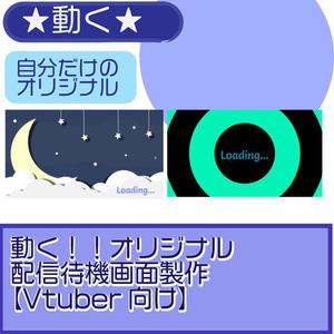 【動く】オリジナル配信待機画面