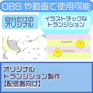 【OBSや動画で使用可能】オリジナルトランジション