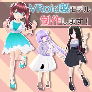 VRoid製モデルを制作します