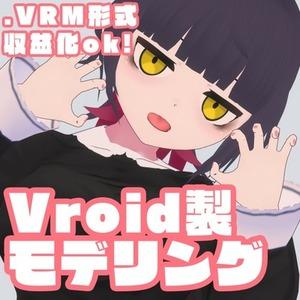 vroidにてあなただけの3Dモデルを制作します!