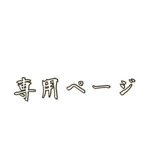 れん様専用ページ