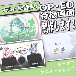 OP・ED・待機画面 動画制作