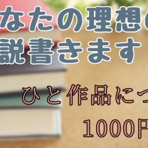 【プロのライターが書く!】あなたの理想の小説書きます〜1作品1000円から〜
