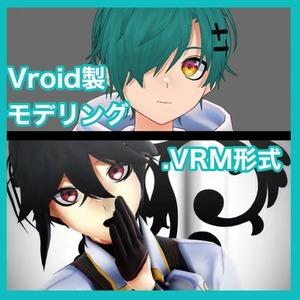 【Vroid】3Dモデルを作成致します!