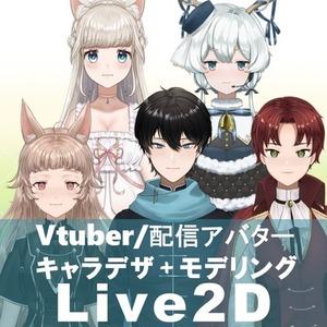 【live2D】Vtber,配信アバター作成します