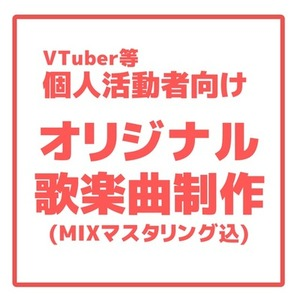 VTuber等個人活動者向けオリジナル歌楽曲(MIX,マスタリング込)