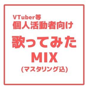VTuber等個人活動者向け 歌ってみたMIX