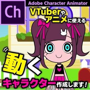 Adobe Chで動くキャラクターを作成。VTuberやアニメを作りたい人へ