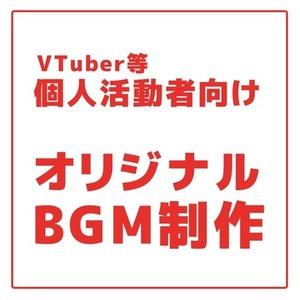 VTuber等個人活動者向けオリジナルBGM(長さ1分前後ループ前提)