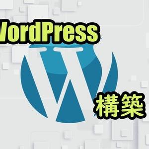 他より安く高品質なWordPress構築いたします