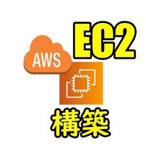 AWS EC2サーバー構築いたします