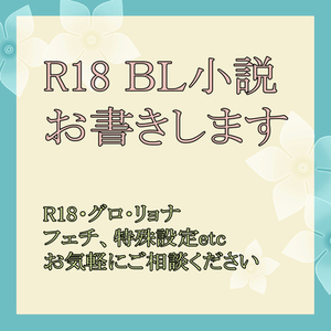 BL小説書きます(5,000字 R18、R18-G可)