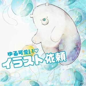 ゆる可愛いキャラクター【アイコン・1枚絵】